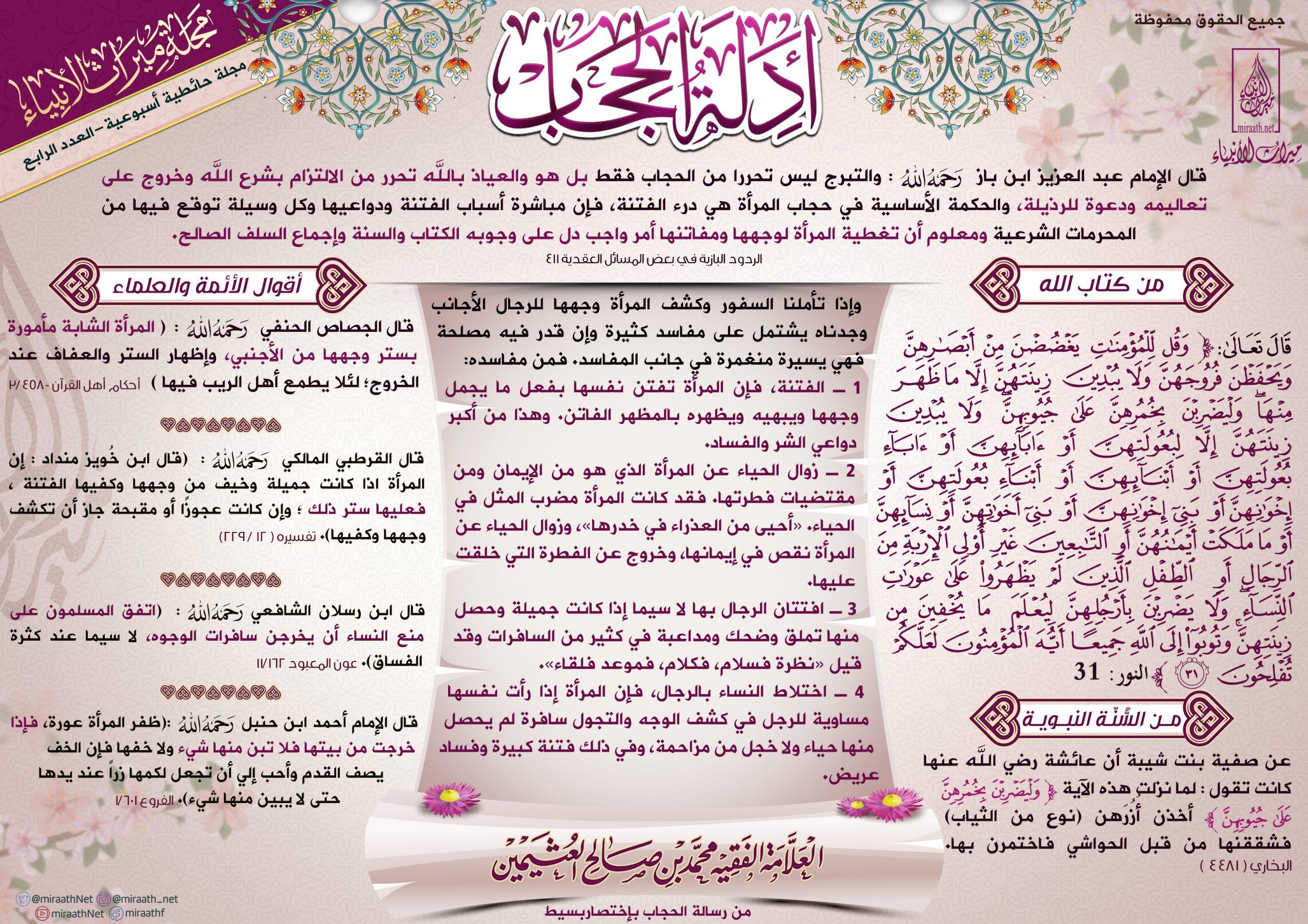 [ المجلات ] أدلة الحجاب , المجلة الرابعة