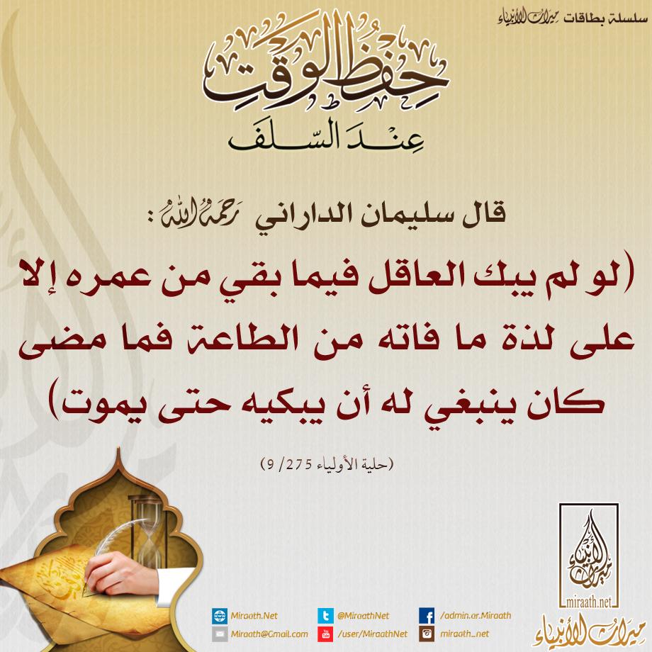 لو لم يبك العاقل فيما بقي من عمره إلا على لذة ما فاته من الطاعة فيما مضى كان ينبغي له أن يبكيه حتى يموت.