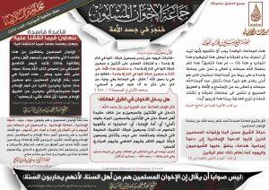 [ المجلات ] جماعة إخوان المسلمين خنجر في جسد الأمة