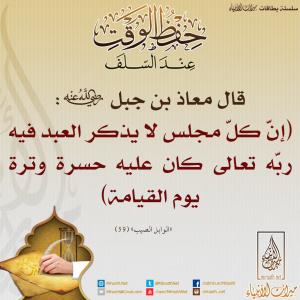 إن كل مجلس لا يذكر العبد فيه ربه تعالى كان عليه حسرة وترة يوم القيامة