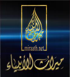 مجالس رمضان: في التعليق على تفسير ابن كثير لآيات من القرآن الكريم – 4