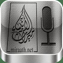 الاذاعة الرئيسية لشبكة ميراث الأنبياء