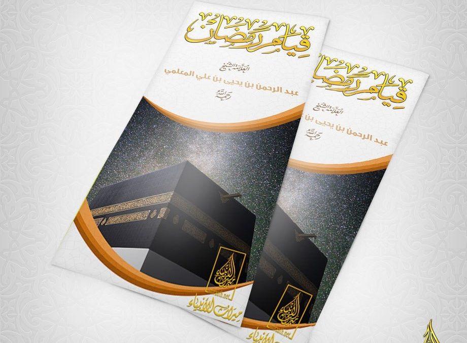 [مطوية] قيام رمضان