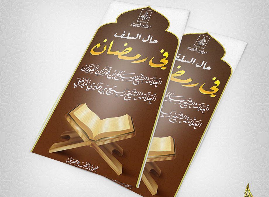 [مطوية] حال السلف في رمضان