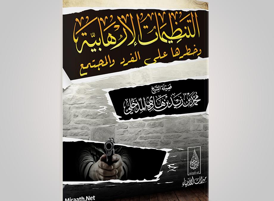 التنظيمات الإرهابية وخطرها على الفرد والمجتمع