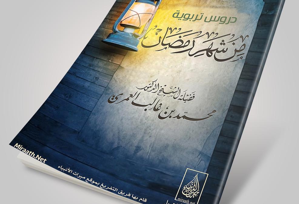 دروس تربوية من شهر رمضان