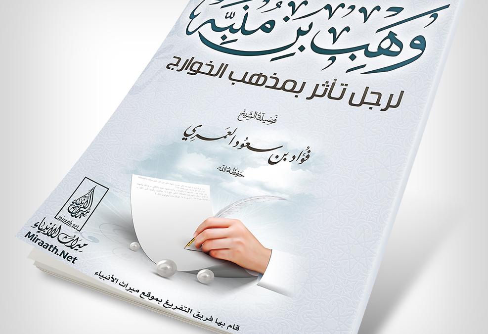 نصيحة الإمام وهب بن منبه