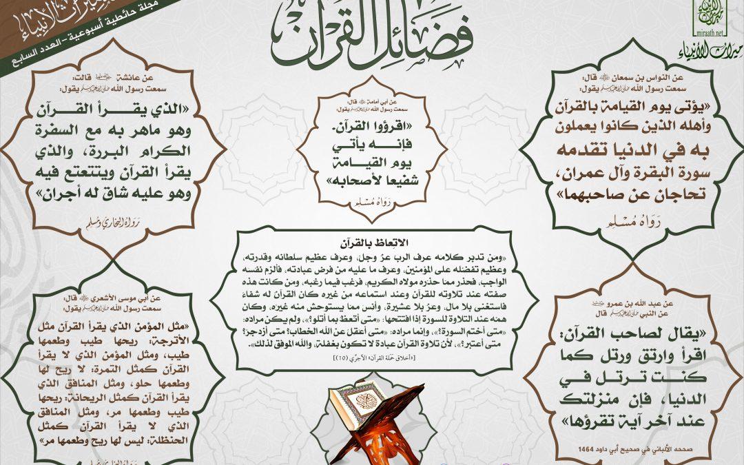 [المجلات] فضائل القرآن