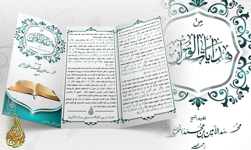 [مطوية] من هدايات القرآن