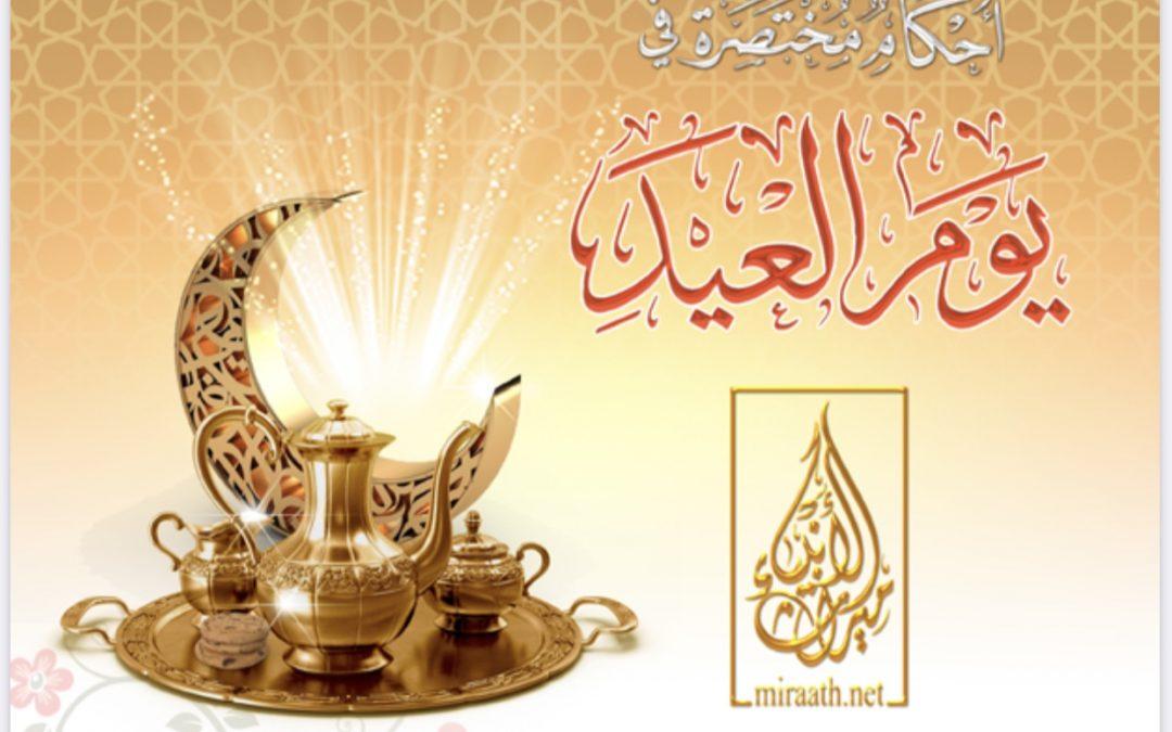 أحكام العيد