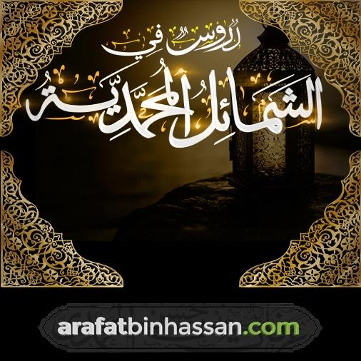 الشمائل المحمدية 04 / لحية النبي ﷺ، وشاربه وشيبه وخضابه، والتبرك به