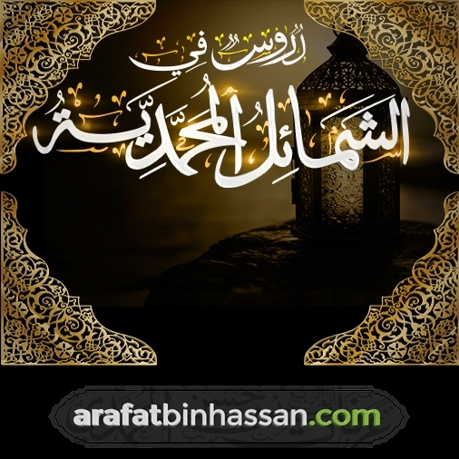الشمائل المحمدية 25 / خاتم النبي ﷺ، وخدمه ومواليه