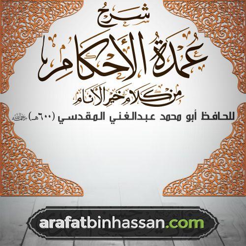 عمدة الأحكام 34 كتاب الصيام 04 / الصيام في السفر، وتأخير القضاء