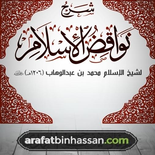 08 شرح نواقض الاسلام