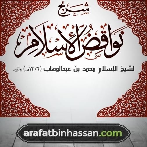 09 شرح نواقض الاسلام
