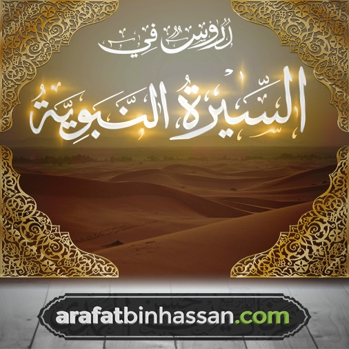 دروس في السيرة 28 / السرايا قبل الحديبية ج1