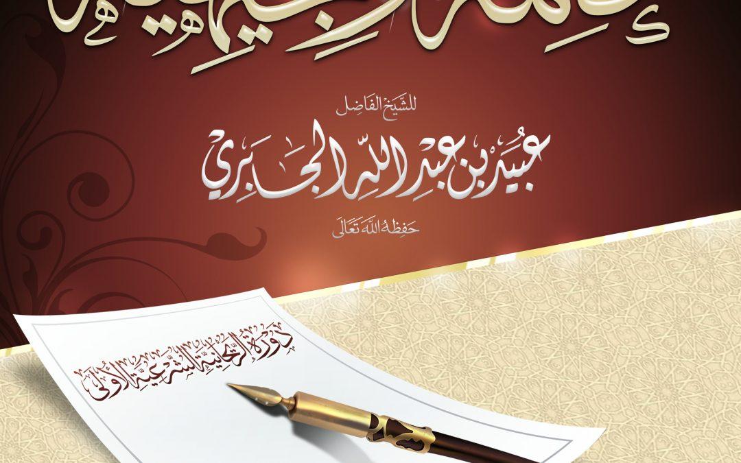 كلمة توجيهية للشيخ عبيد بن عبد الله الجابري