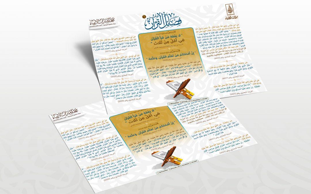 جمع الحسان في فضائل القرآن -1-