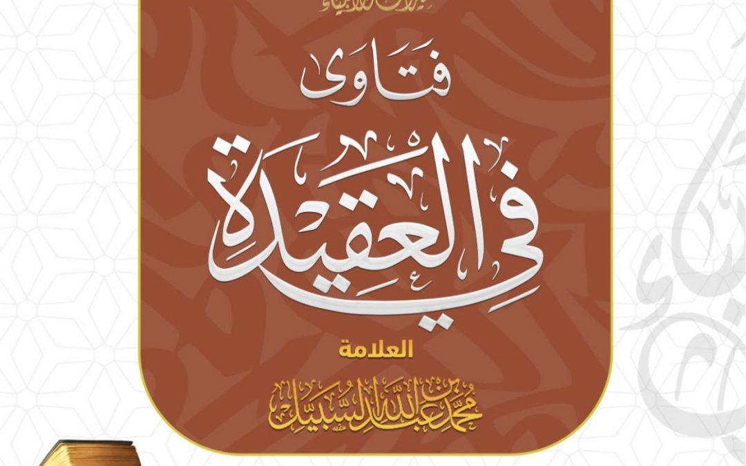سلسة فتاوى العقيدة للعلامة محمد السبيل -رحمه الله –