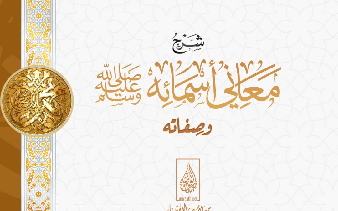معاني أسماء وصفاته -صلى الله عليه وسلم-