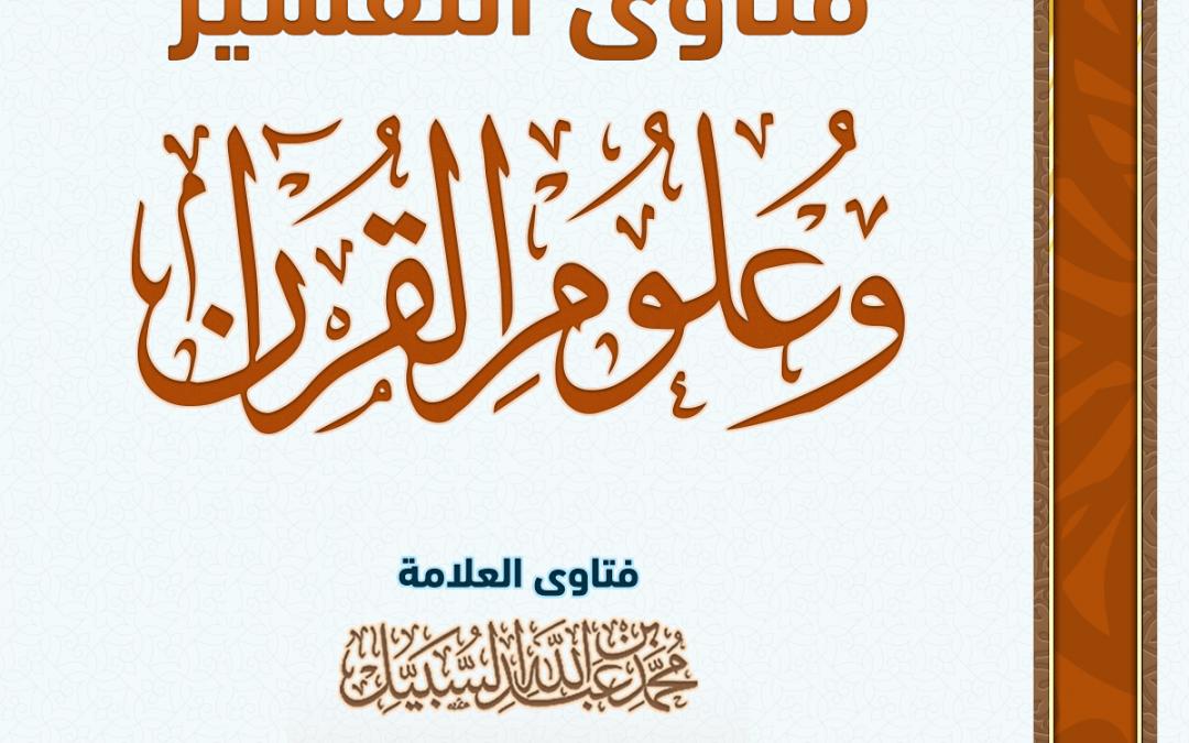 [ سلسلة دعوية ] فتاوى التفسير وعلوم القرآن للعلامة محمد السبيل