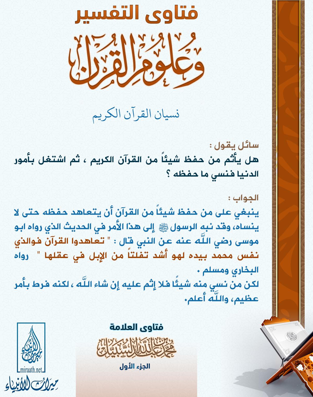 نسيان-القرآن-الكريم