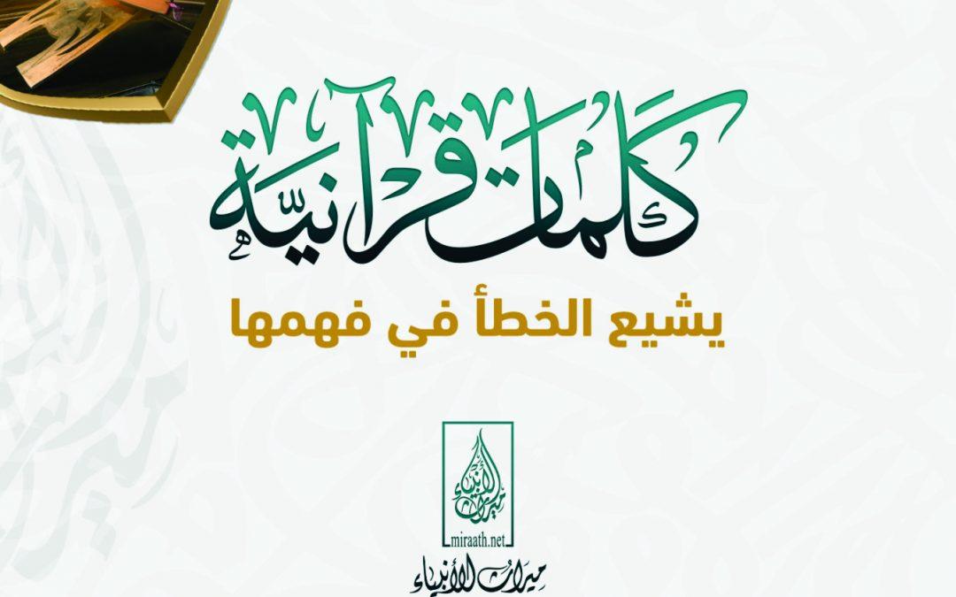 [السلسلة الدعوية] كلمات قرآنية يشيع الخطأ في فهمها