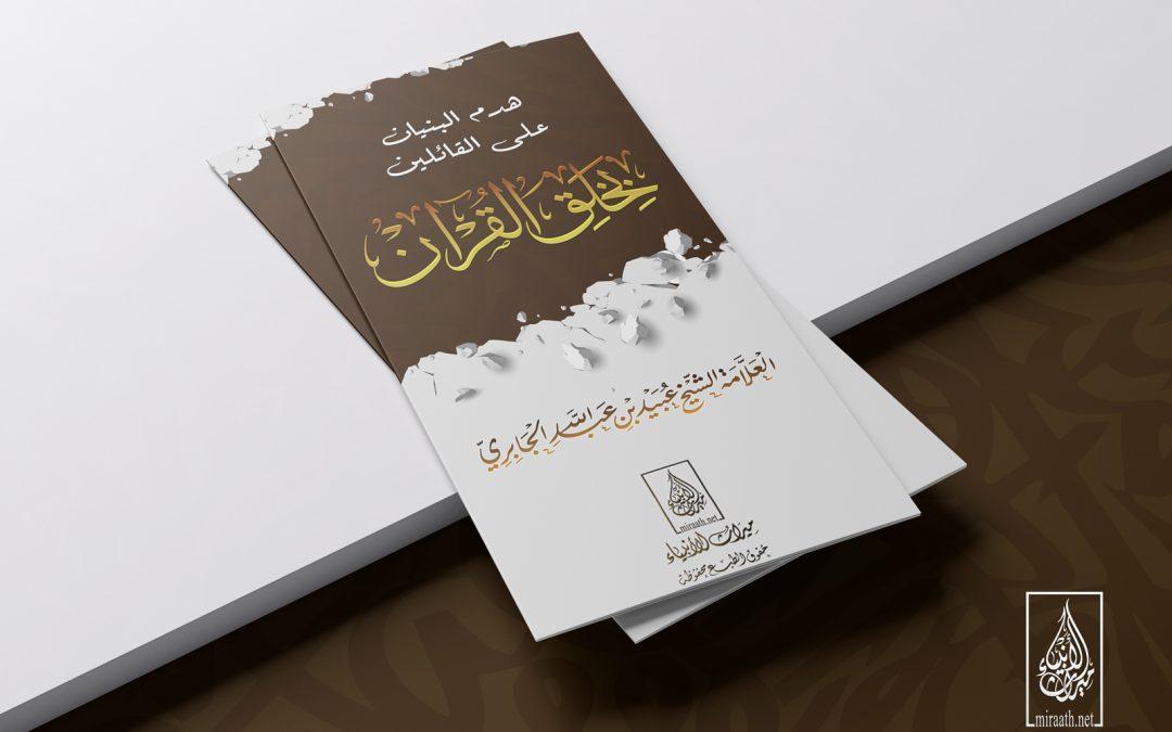 [ مطويات ] هدم البنيان على القائلين بخلق القرآن