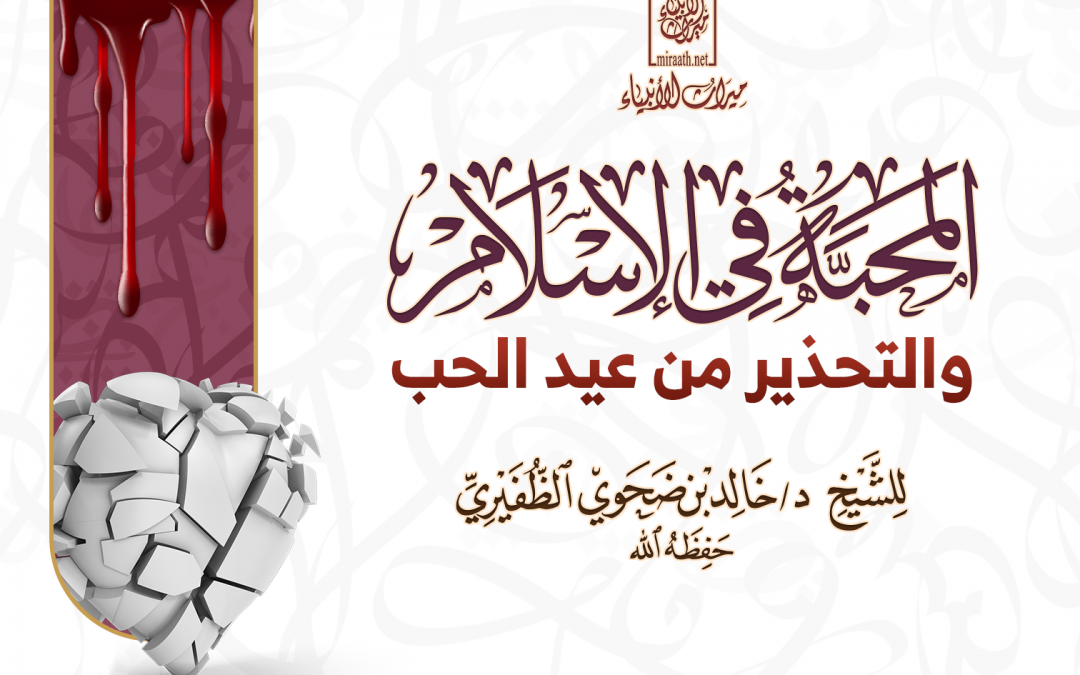 [السلسلة الدعوية] المحبة في الإسلام والتحذير من عيد الحب