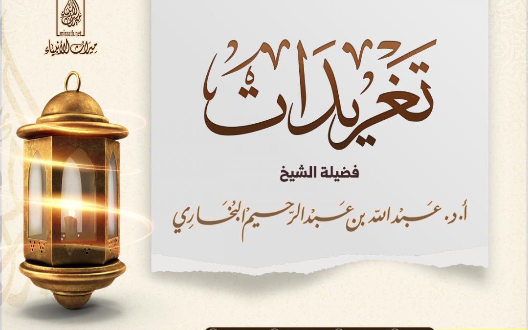 [سلسلة دعوية] تغريدات الشيخ أ.د عبد الله البخاري