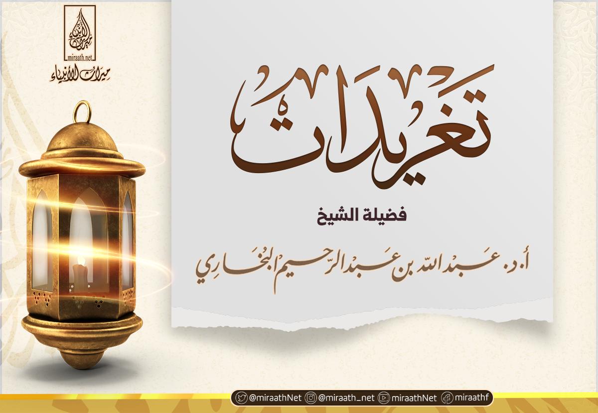 شعار تغريدات الشيخ عبد الله البخاري