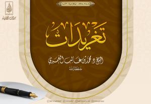 شعار تغريدات الشيخ د. محمد بن غالب