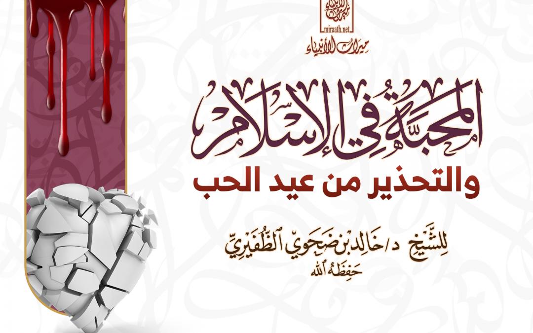 [ سلسلة دعوية ] المحبة في الإسلام والتحذير من عيد الحب