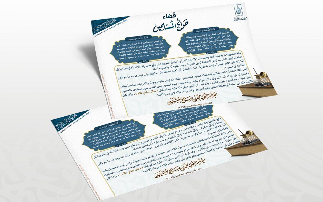 [ المجلات ] قضاء حوائج المسلمين
