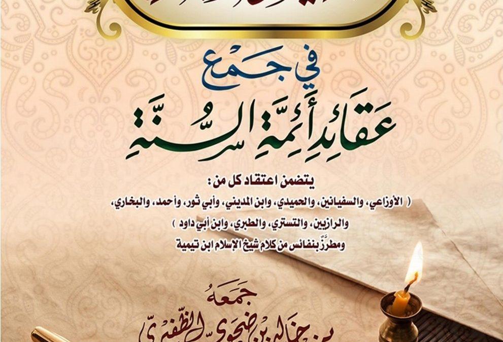 عظيم المنّة في جمع عقائد أئمة السنة