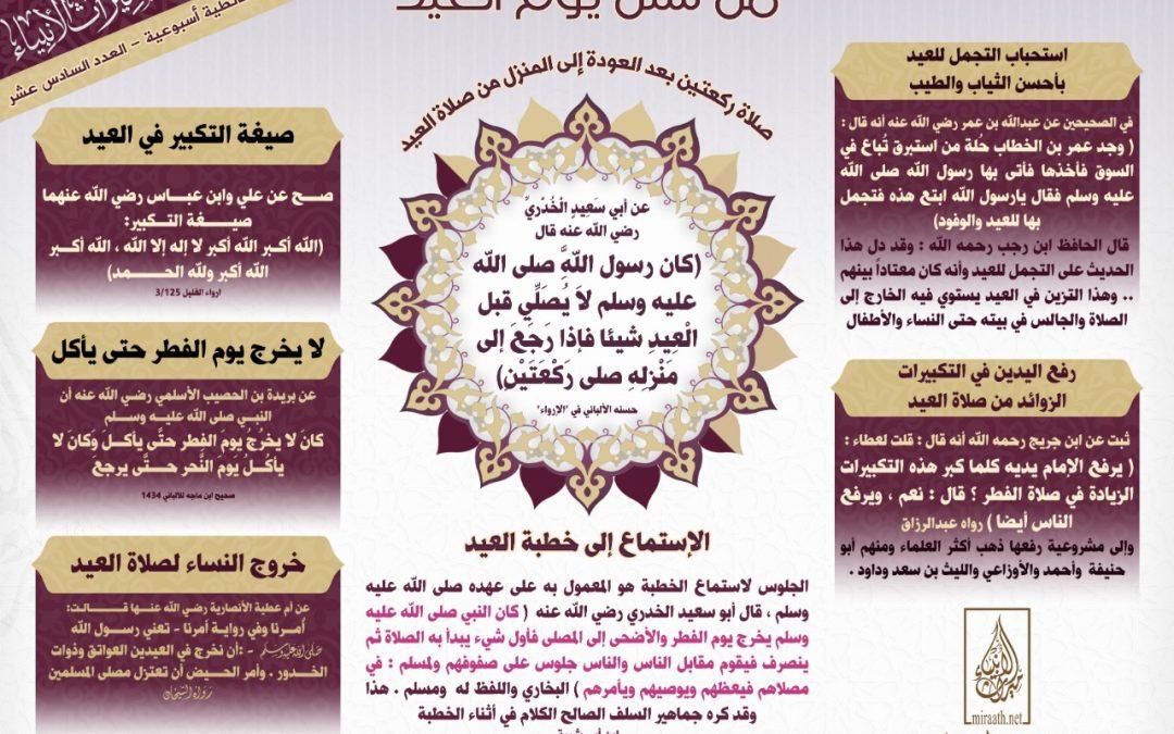 [المجلات] من سنن العيد