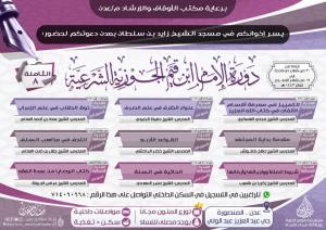 دورة-الإمام-ابن-القيم الشرعية الثامنة بعدن